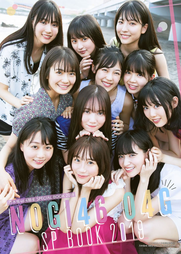 乃木坂46】4期生、最新の全員集合写真がこちら!!!  乃木坂46