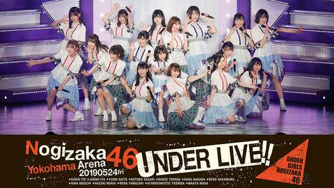 【乃木坂46】5月24日開催の『アンダーライブの生配信』が決定!!!