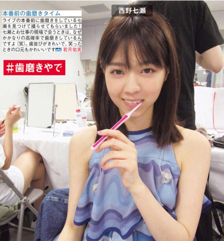 「西野七瀬 歯磨き粉」の画像検索結果