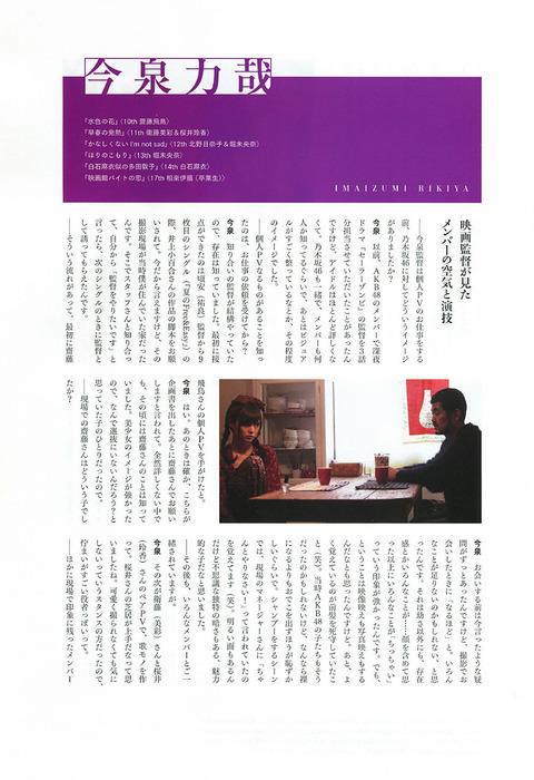 【乃木坂46】今泉力哉監督が齋藤飛鳥にガチ恋な件・・・