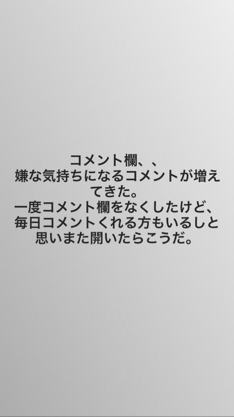 生駒里奈インスタにて『嫌な気持ちになるコメントが増えてきた・・・』【元乃木坂46】