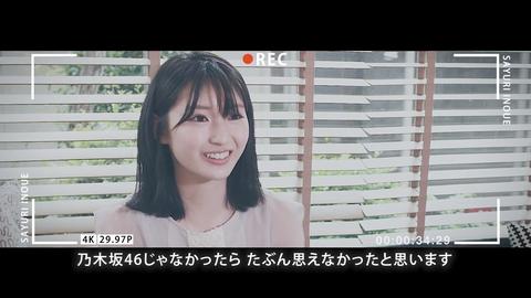 【乃木坂46】井上小百合が『YouTubeチャンネル』を開設!!!!!!