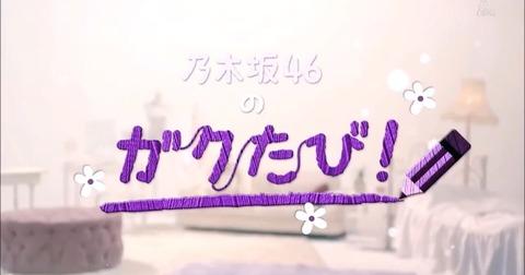 Nogizaka46-no-Gaku-Tabi