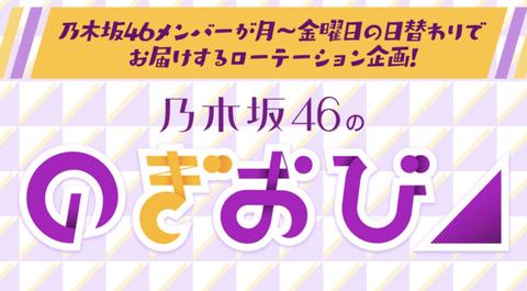 驚愕…!『のぎおび⊿』二周目視聴者数ランキングがこちら!!!【乃木坂46】