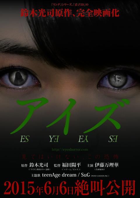 eyes_tirashi_omote