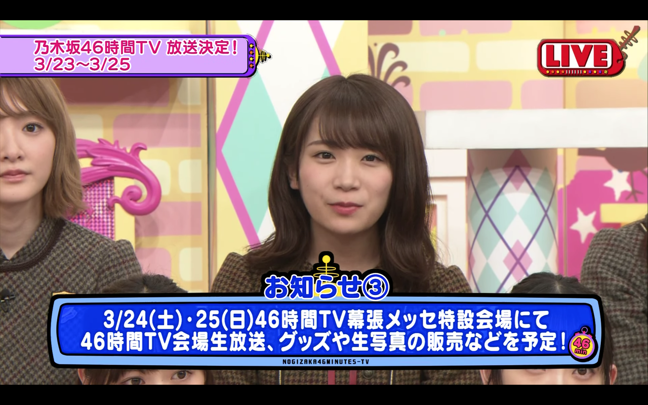 テレビ グッズ 46 時間 乃木坂
