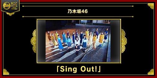 【ベストヒット歌謡祭2019】乃木坂46は『Sing Out!』でダンス日本一の学生達とコラボ