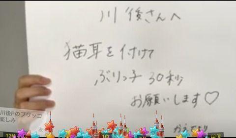【乃木坂46】川後陽菜さん、今頃これみながら震えてそう…