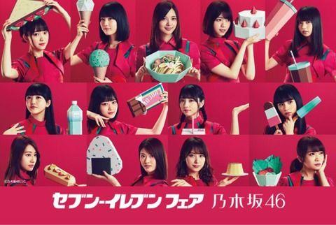 【疑問】乃木坂がキャンペーンやってるけど、コンビニで700円も買うか???