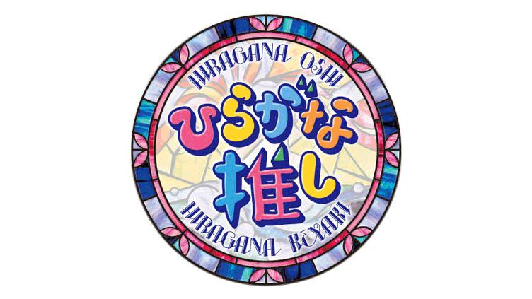 日向坂46 * テレ東「ひらがな推し」デビューシングルヒット祈願!後半 [3/24 25:41~]