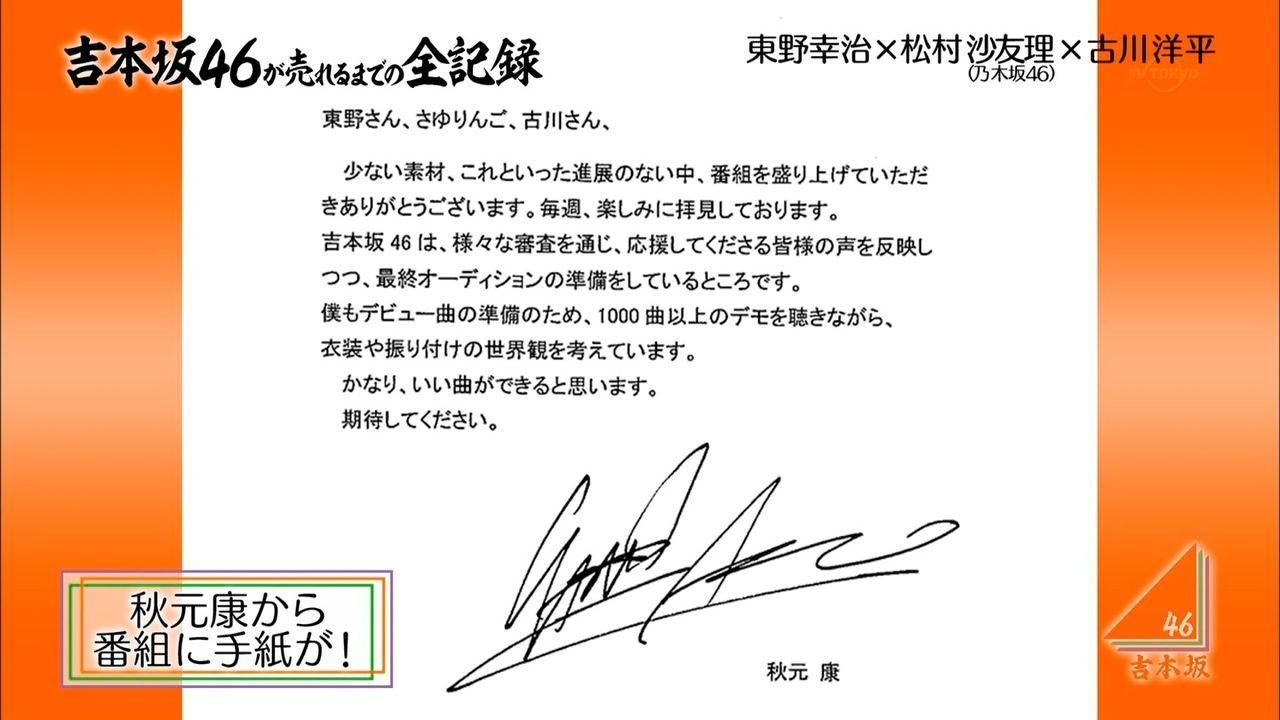 乃木坂46松村沙友理「いつも秋元さん、私のこと『松村』って言うんですよ」