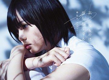 欅坂46 1stアルバム「真っ白なものは汚したくなる」タイトル&ジャケット&収録内容公開!