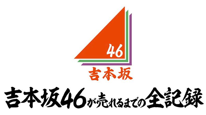 乃木坂46松村沙友理「吉本坂46が売れるまでの全記録」重大発表!うちに吉本坂46が動き出す! [11/6 26:05~]
