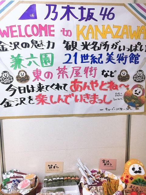 【乃木坂46】2日目!アンダーライブ『WELCOME to KANAZAWA』!!!