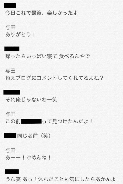 【乃木坂46】握手会で判明!与田祐希 ブログコメントを隅々まで読んでいる模様!!!