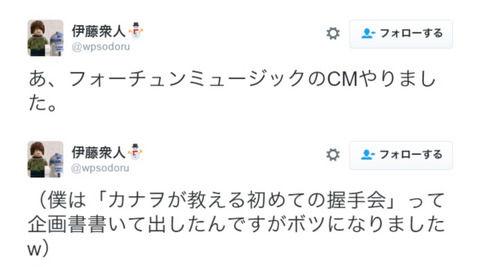 【乃木坂46】『forTUNEmusic』新CMは伊藤衆人監督作!『カナヲが教える初めての握手会』の企画書はボツになっていた模様!見たいwww