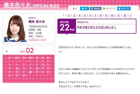 """【乃木坂46】橋本奈々未 """"最後のブログ""""を更新『今まで応援してくれて、好きでいてくれて、本当にありがとうございました』"""