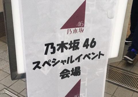 【乃木坂46】ゲーム会の当選通知ってこんな直前に来るもんなんだな…