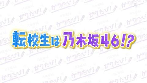 【乃木坂46】2月26日放送『乃木坂46のガクたび!』の番組紹介キタ━━(゚∀゚)━━!!これすげえなwww【乃木坂46SHOW】