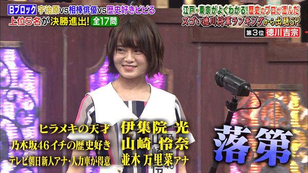 10/15放送「Qさま!!」に乃木坂46山崎怜奈が出演