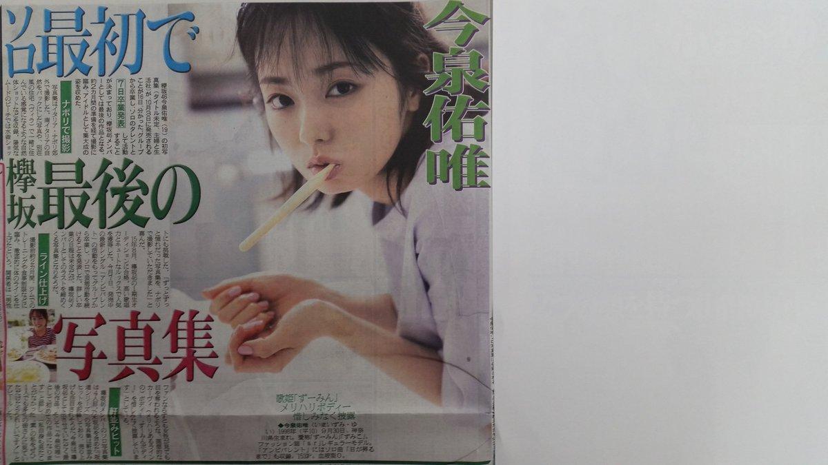 【速報】先日卒業発表した欅坂46今泉佑唯さんの写真集が発売決定!!【水着ショットあり】