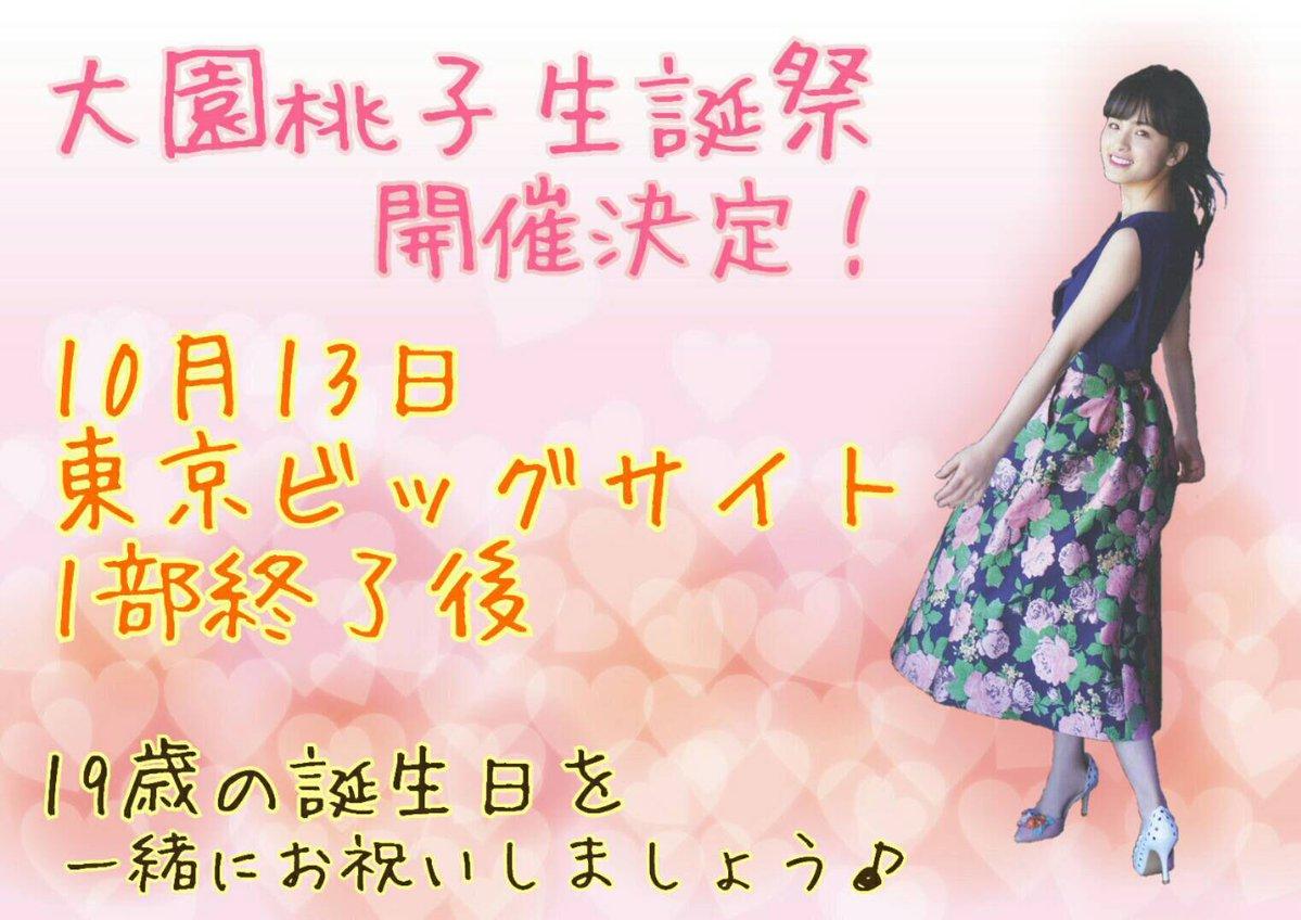 10/13の21st東京ビッグサイト個握の生誕祭は1部・大園、2部・吉田、3部・向井、4部・琴子、5部・中田
