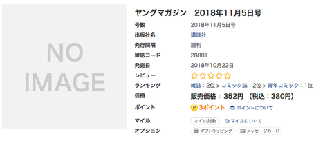 【乃木坂46】山下美月『ヤングマガジン』2018年11月5日号で表紙に!