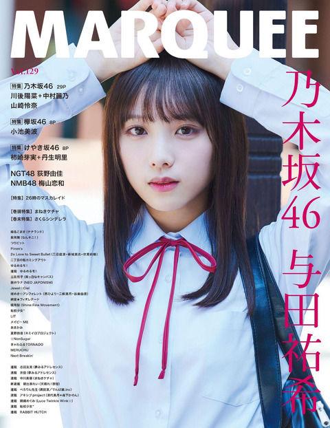 【乃木坂46】『MARQUEE』表紙の与田祐希が可愛い過ぎる!