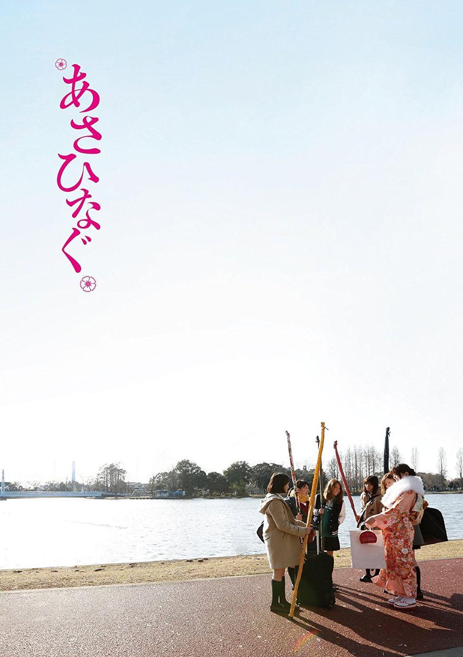 映画 あさひなぐ [Blu-ray][DVD]