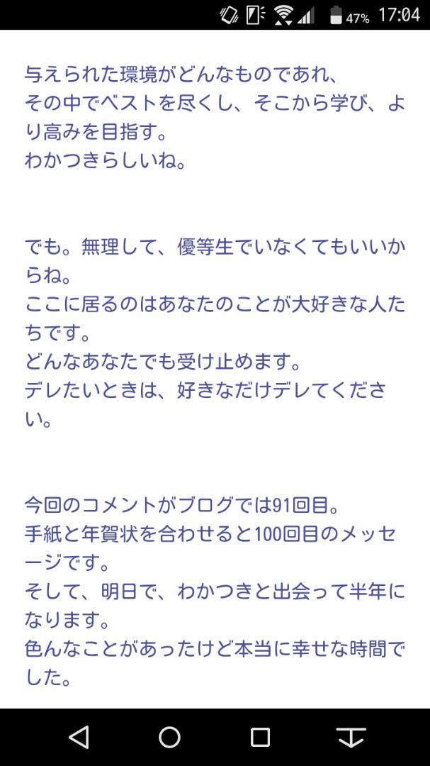 若月佑美さんとの思い出6(2012年4月 洗礼)