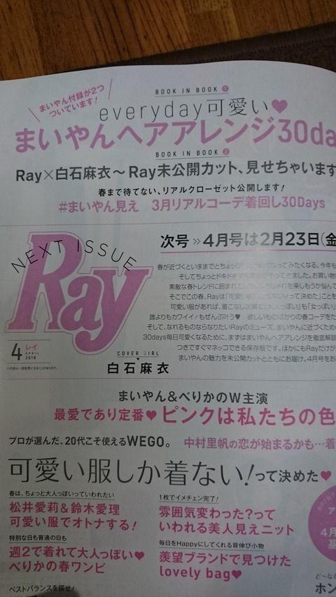 【乃木坂46】白石麻衣 『Ray4月号(2月23日発売)』の表紙に決定!まいやんヘアアレンジ30days!