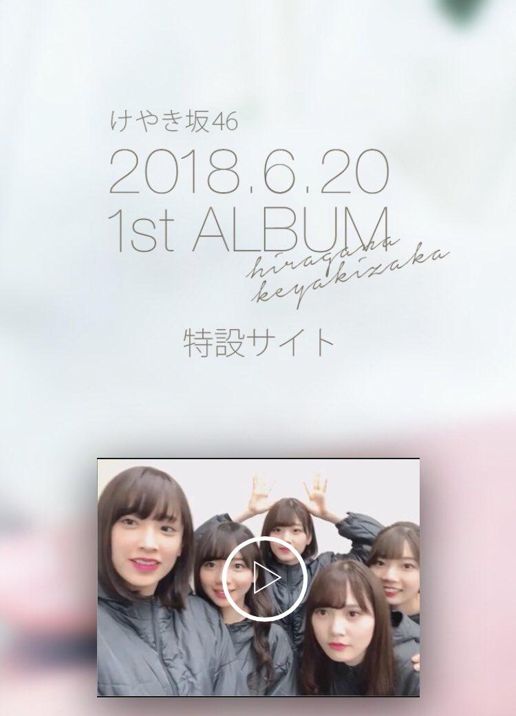 欅坂46「2018.5.19 AM10:00」の発表は、けやき坂46 1stアルバム特設サイトオープン