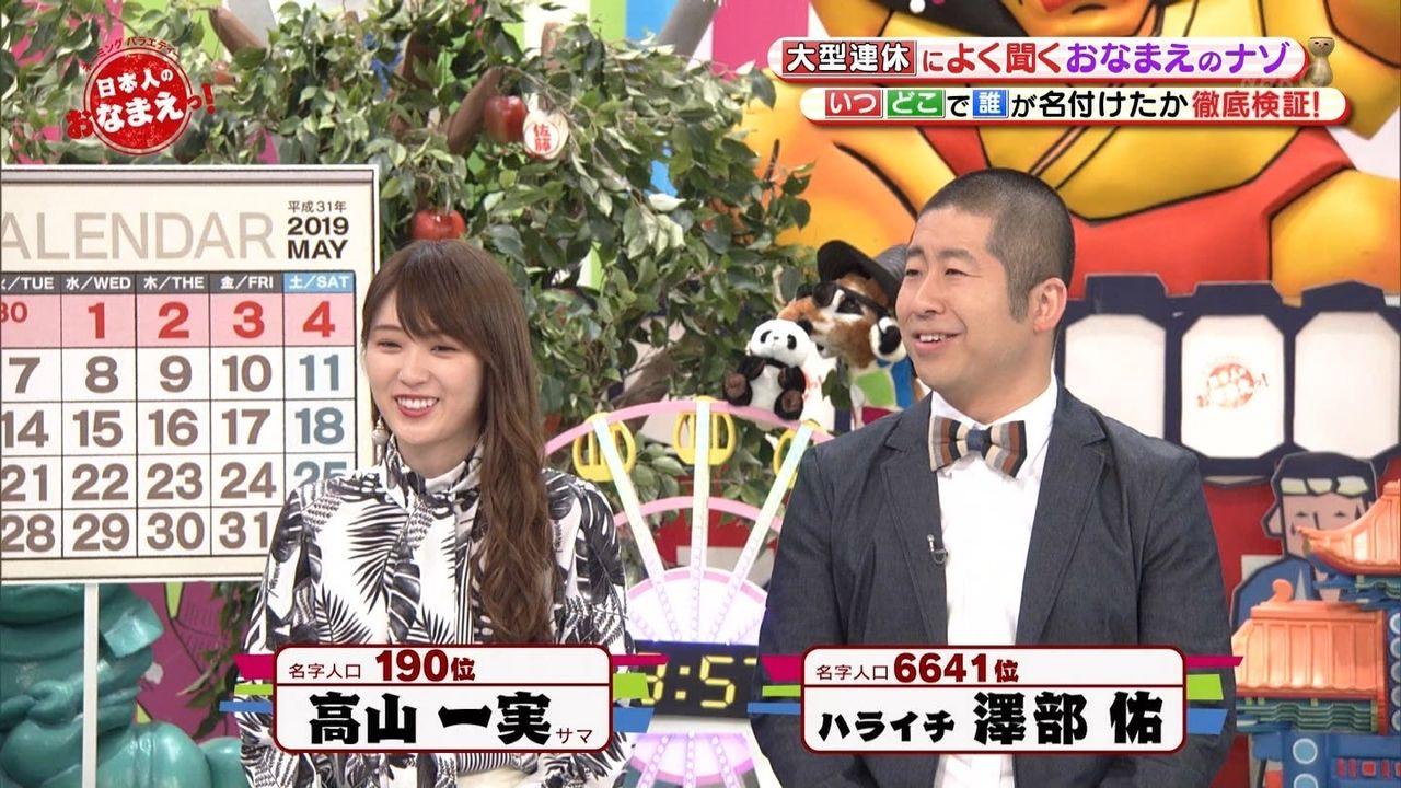 【日本人のおなまえっ】乃木坂46高山一実、小説が売れて色々な番組に呼ばれやすくなったよな?