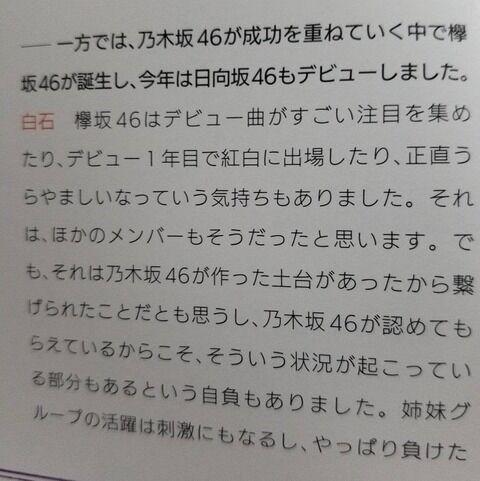 乃木坂 白石麻衣「欅坂の勢い凄いねって言われるのが嫌。欅坂はデビューから注目されて羨ましかったけどそれは乃木坂の土台があったから」