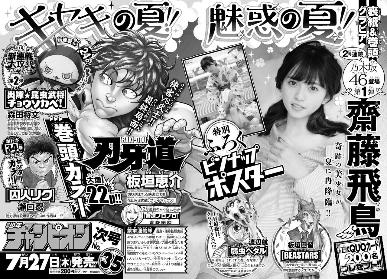 「週刊少年チャンピオン 2017年 No.35」表紙:齋藤飛鳥(乃木坂46) [7/27発売]