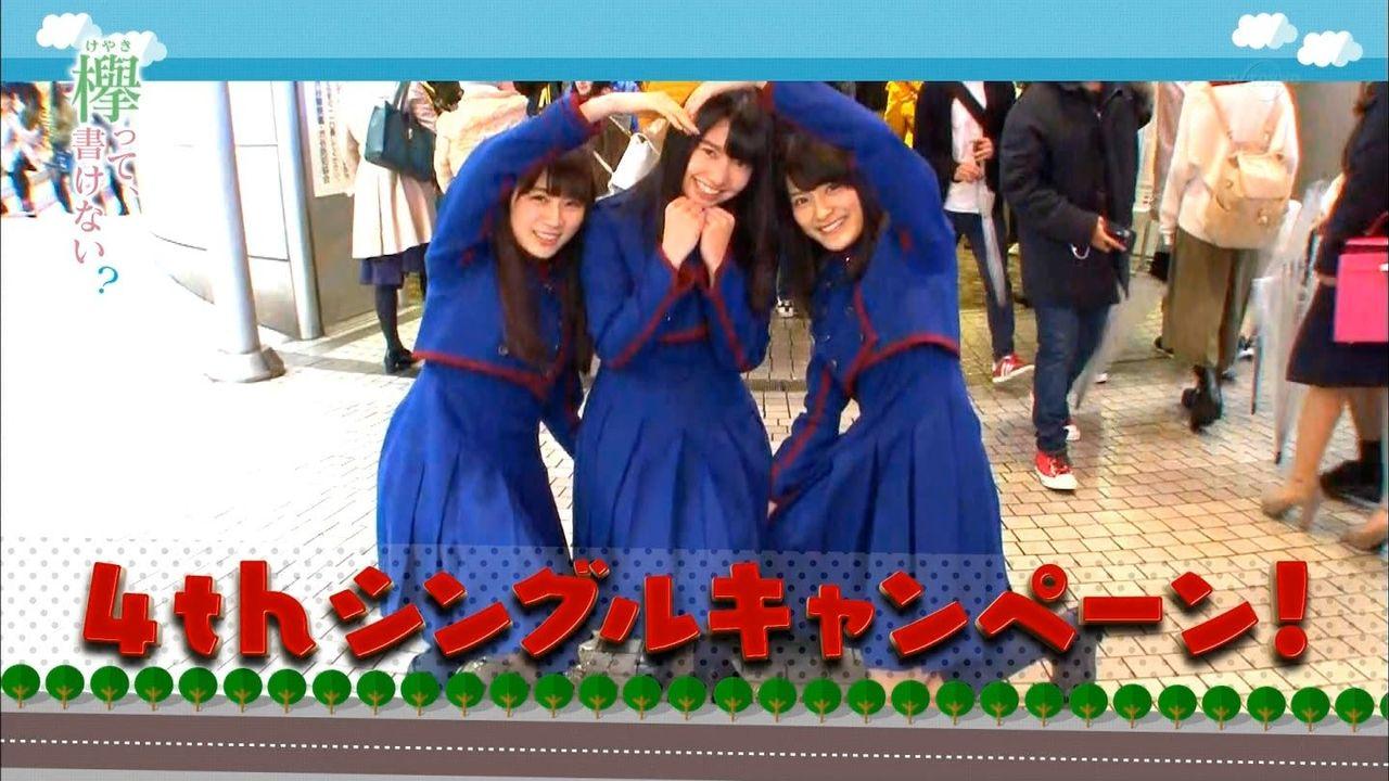 【欅坂46】次回4thシングルキャンペーン!メンバーが渋谷に出現【欅って、書けない?】