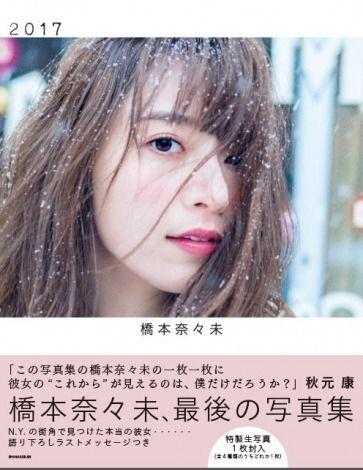 乃木坂46橋本奈々未セカンド写真集『2017』のフラゲ分は2.7万部