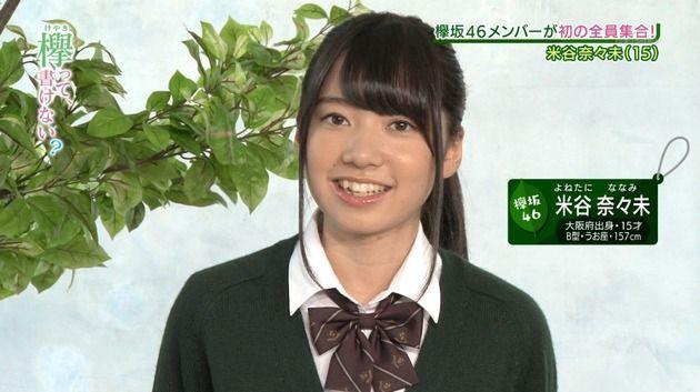 【欅坂46】なんで米さんってブログに自分の写真載せないの...?