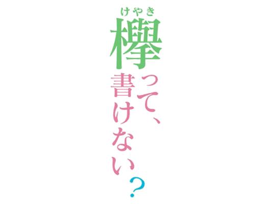 「欅って、書けない?」理想の告白シミュレーション&バレンタインプレゼント後半戦! [2/19 24:35~]