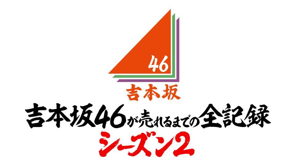 日向坂46 金村美玖が出演! テレ東「吉本坂46が売れるまでの全記録 シーズン2」【12/3 26:05~】