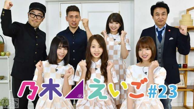 【乃木坂46】11月26日放送「のぎえいご#23」ゲストに井上小百合!