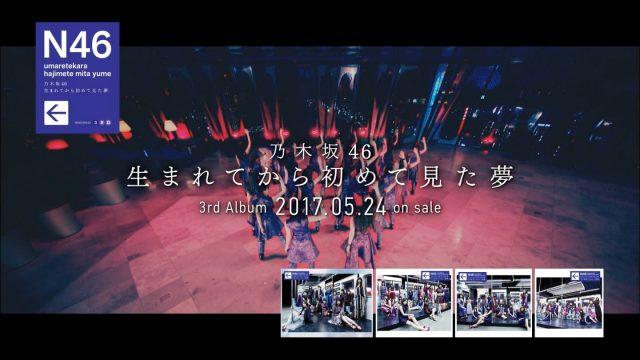 【乃木坂46】「3rdアルバムPRキャンペーン」出演情報まとめ!【5月25日】