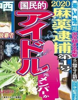 【速報】薬物疑惑で逮捕間近の「元国民的アイドル」がコチラwwww