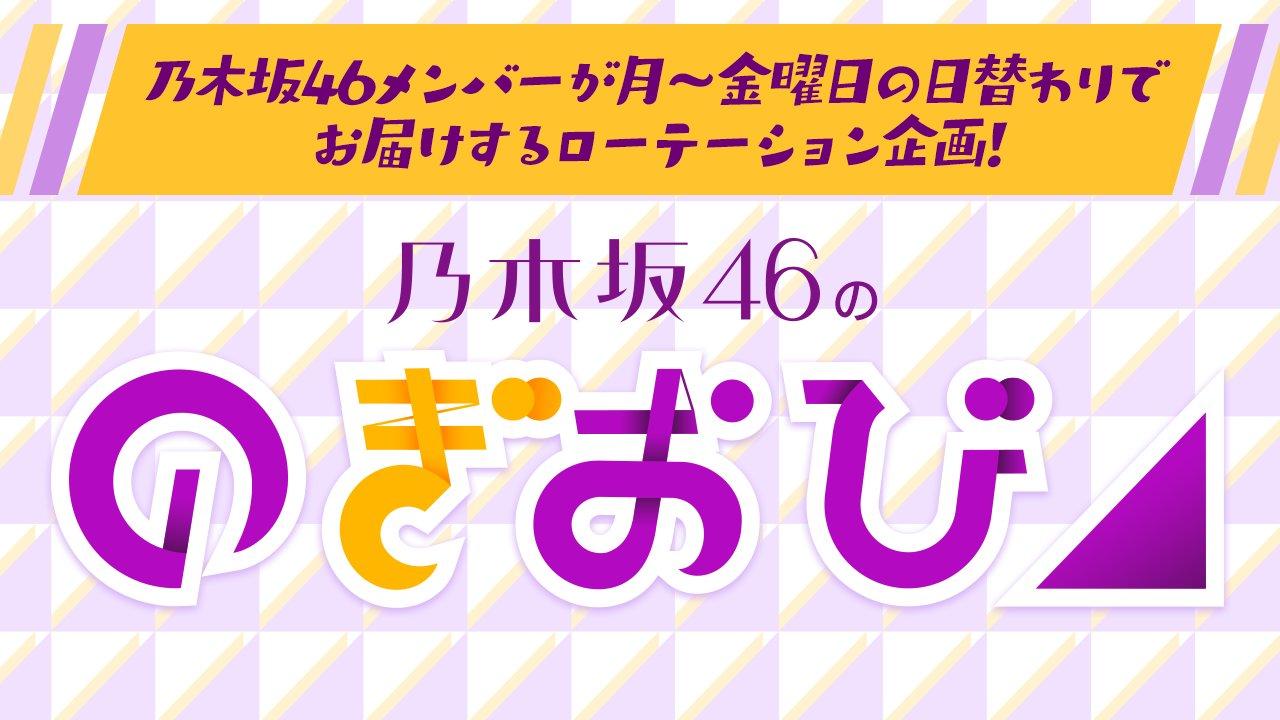 SHOWROOM「乃木坂46ののぎおび⊿」出演:川後陽菜 / 宿題:猫耳を付けてぶりっ子30秒お願いします♡ [10/12 17:00頃~]