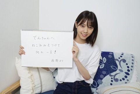 【乃木坂46】無地白Tシャツに501とか吉田栄作みたいなコーディネートでもかわいく西野七瀬!