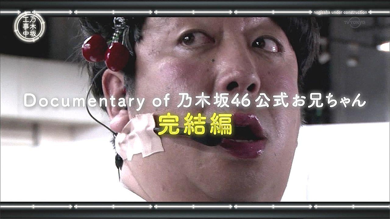 【乃木坂工事中】「完結編ヒム子神宮ライブ密着知られざる舞台裏」感想まとめ