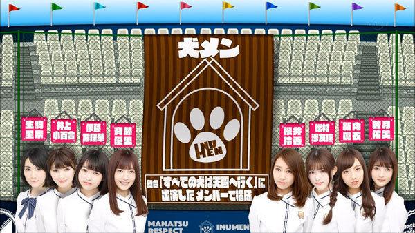 【乃木坂工事中】犬メンが新団員の獲得を目指しプレゼン