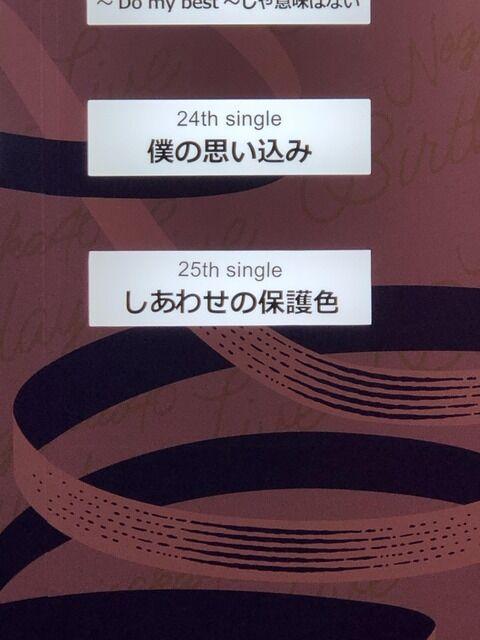 【乃木坂46】既存曲で新曲「しあわせの保護色」に一番近い曲は「やさしさなら間に合ってる」だと思った