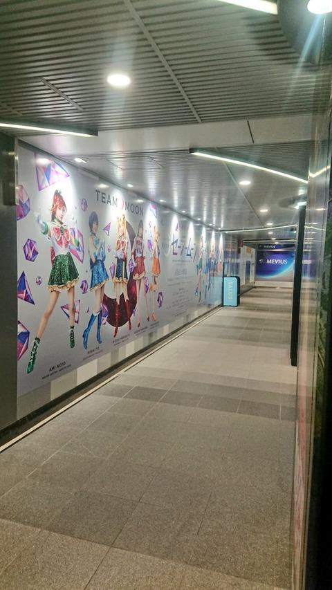 美少女戦士セーラームーン 渋谷駅広告