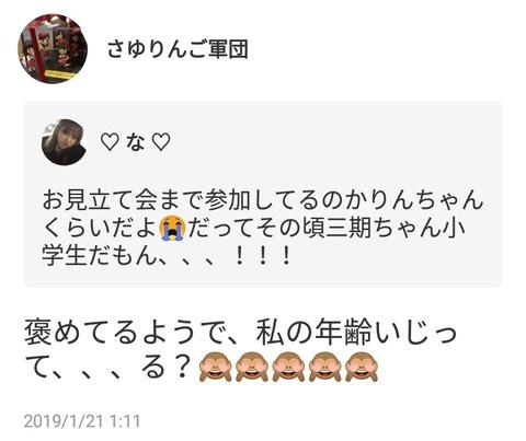 【乃木坂46】伊藤かりん『褒めてるようで、私の年齢いじって、、、る?』